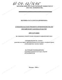 Диссертация на тему Субъекты наследственного правопреемства по  Диссертация и автореферат на тему Субъекты наследственного правопреемства по российскому законодательству