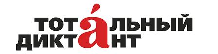 Картинки по запросу тотальный диктант дню славянской грамотности