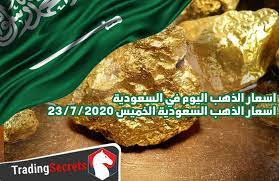 اسعار الذهب اليوم في السعودية – اسعار الذهب السعودية الخميس 23/7/2020
