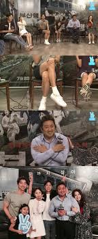 gong yoo cracks up train to busan cast his short shorts gong yoo kim soo ahn choi woo shik ma dong seok jung yoo mi