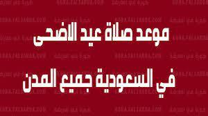 الان.. موعد صلاة عيد الاضحى في السعودية 1442 في جميع المدن | اعرف دلوقتي  وقت صلاة العيد - كورة في العارضة