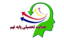 Image result for هدایت تحصیلی