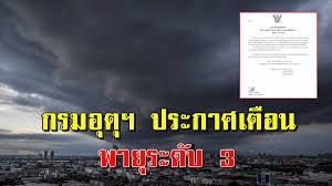 กรมอุตุฯ ประกาศเตือนพายุระดับ 3 - khaodetdd.com