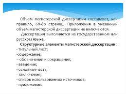 Правила оформления магистерской диссертации Лекция  Диссертация выполняется на государственном или русском языке Структурные элементы магистерской диссертации титульный лист содержание