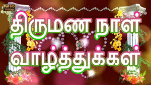 happy wedding anniversary wishes in tamil marriage greetings es whatsapp video