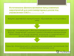 Презентация на тему Дипломная работа на тему Повышение  11 Источниками финансирования предложенных