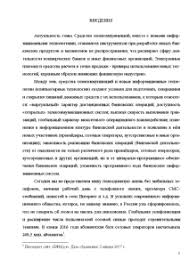 Методика расследования телефонного мошенничества Дипломная Дипломная Методика расследования телефонного мошенничества 3