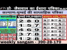 Matka Pana Chart 14 07 2018 Kalyan Matka Mumbai Matka Bazar Daily Otc Chart