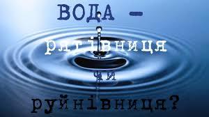 Вода руйнівниця чи вода рятівниця