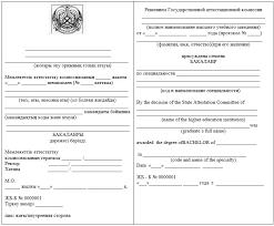 Об утверждении видов и форм документов об образовании  Диплом с отличием о высшем образовании с присуждением степени бакалавр