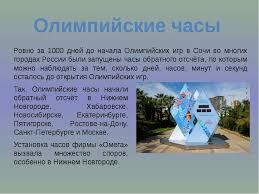 Презентация на тему Олимпиада Сочи презентации по Истории  Олимпийские часы Ровно за 1000 дней до начала Олимпийских игр в Сочи во многи
