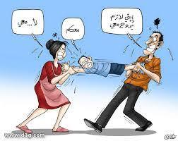 نتيجة بحث الصور عن تضييق منافذ الطلاق في الإسلام