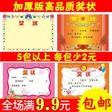 A4 Award Paper Primary School Award Certificate Kindergarten Small