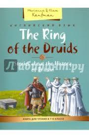 Книга Английский язык класс Книга для чтения Кольцо  7 8 класс Книга для чтения Кольцо друидов Рассказы об истории Великобритании