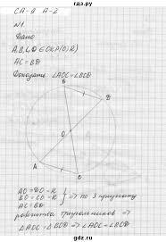 ГДЗ А геометрия Атанасян самостоятельная работа СА  ГДЗ по алгебре 7 класс А П Ершова самостоятельные и контрольные работы геометрия