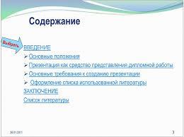 СОЗДАНИЕ ПРЕЗЕНТАЦИИ ДЛЯ ЗАЩИТЫ ДИПЛОМНОЙ РАБОТЫ на pdf Основные требования к созданию презентации Оформление