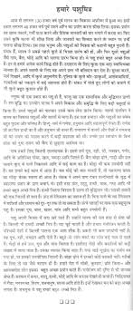 friendship essay in hindi essay topics essay on friendship in hindi for class 8 topics