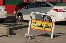 """لا """"مغلق للصلاة"""" في السعودية رسميا"""