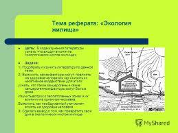 Презентация на тему Тема реферата Экология жилища Цель В  1 Тема реферата Экология