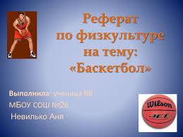 Реферат по физкультуре на тему Баскетбол