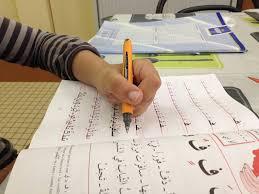 """Résultat de recherche d'images pour """"cours d'arabe"""""""