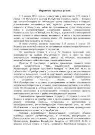 Министерство экономики Республики Беларусь постановление  Отражение курсовых разниц