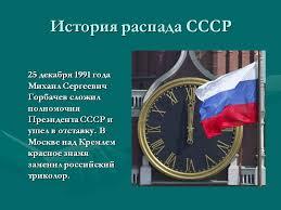 Распад СССР причины и последствия Информационно аналитический  Завершение распада и ликвидация властных структур СССР