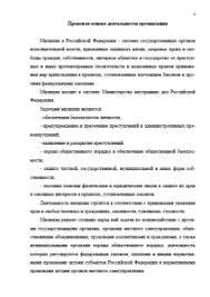 Декан НН Отчет по преддипломной практике в УВД России по  Отчет по преддипломной практике в УВД России Страница 4