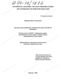 Диссертация на тему Договор энергоснабжения в гражданском праве  Диссертация и автореферат на тему Договор энергоснабжения в гражданском праве Российской Федерации dissercat
