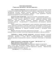 Тематика рефератов по курсу Управление продажами  annot upravlenie prodajami i torgovii marketing m 2462015