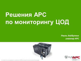 Презентация на тему all content in this presentation is all content in this presentation is protected © 2008 american power conversion corporation Решения АРС