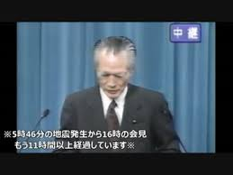 「阪神大震災直後の村山総理」の画像検索結果