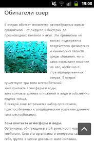 доклад на тему Озеро и его обитатели Школьные Знания com Загрузить png