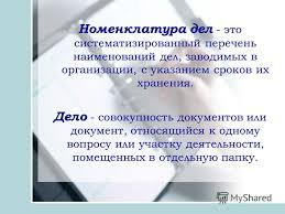 Презентация на тему ФОРМИРОВАНИЕ И ХРАНЕНИЕ ДЕЛ Цель занятия  4 Номенклатура