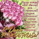 Поздравление с днем рождения тетю на татарском