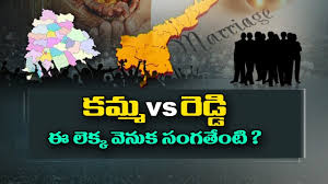 Casteism In People Of Andhra Pradesh Kamma Vs Reddy Special Focus