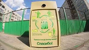 сбор отходов и переработка Раздельный сбор отходов и переработка