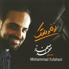 Mohammad Esfahani Booye Baran Plays: 31,109 Date added: Dec 11, 2013. 85 likes. 3 dislikes - 7c18ac930ea1d3c