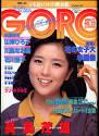 石川優子の最新おっぱい画像(18)