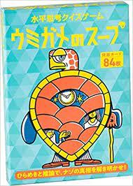 ウミガメ の スープ ゲーム