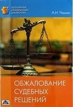 Пособие по написанию курсовых и дипломных работ по теории  Купить Чашин Александр Николаевич Обжалование судебных решений