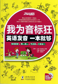 There is phonetic change in the flow of speech, especially the tones. Crazy For English Phonetic Alphabet English Pronunciation With American Expert Reading Mp3 Chinese Edition Fang Zhen Yu 9787511010360 Amazon Com Books