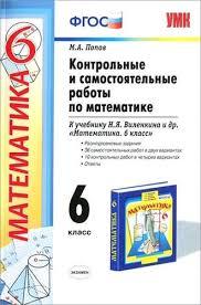 Контрольные и самостоятельные работы по математике класс к  Купить Попов Михаил Александрович Контрольные и самостоятельные работы по математике 6 класс к