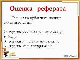 Презентация на тему Как написать реферат по литературе  11 Оценка реферата Оценка на публичной защите