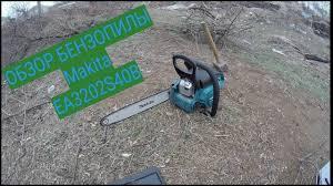 Бензопила <b>Makita</b> EA3202S40B. Обзор бензопилы в работе ...