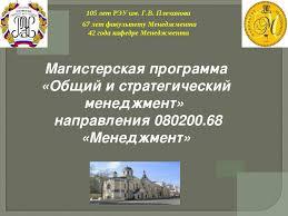 Общий и стратегический менеджмент by Юрий Жариков issuu