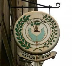 نتيجة بحث الصور عن مصرف الرافدين يوزع قروض على العراقيين