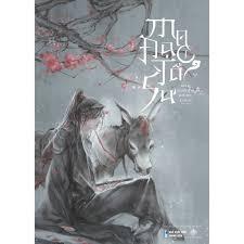 Sách - Ma đạo tổ sư (Combo tập 1+2) - Tặng kèm bookmark