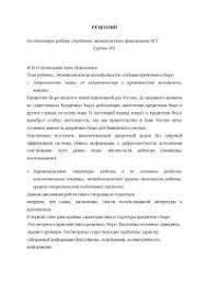Доклад Экономическая целесообразность деятельности кредитного бюро  Доклад Экономическая целесообразность деятельности кредитного бюро диплом по финансам