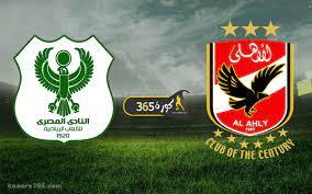 نتيجة مباراة الأهلي والمصري اليوم في الدوري الممتاز